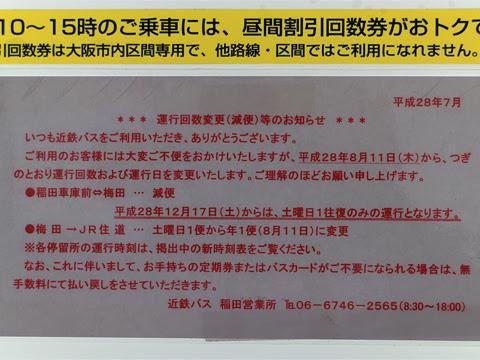 近鉄バス 大阪駅前(地下鉄東梅田駅)バス停 その6