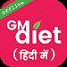 GM Diet in Hindi ( वजन घटाए सिर्फ सात दिनों मैं ) Icon