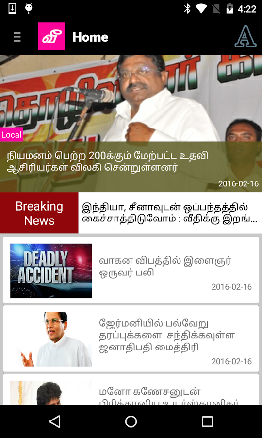 Virakesari News App(official)- screenshot