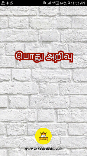 Tamil GK 3000 Quiz All Competitive Exams Arasan 1.0 screenshots 1