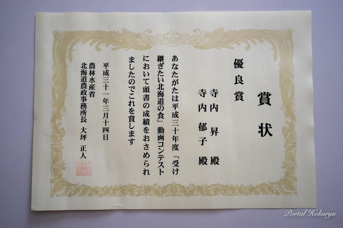 動画『元気の源・黒千石大豆』作者:寺内昇&郁子・表彰状