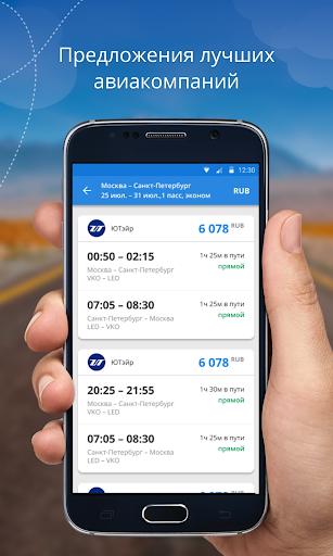 Авиабилеты от БилетыПлюс screenshot 4