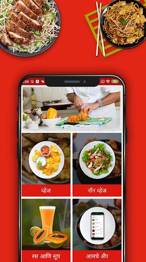Nasta Recipe In Marathi | नास्ता रेसिपी App