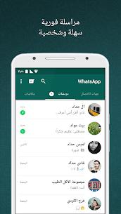 تحميل تطبيق WhatsApp Messenger v2.20.193.2 كامل للأندرويد مجاناً 1