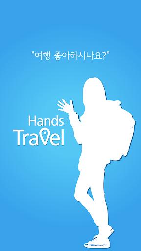 HandsTravel - 여행기 여행지 여행커뮤니티