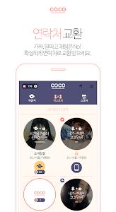코코 소개팅 - 실시간 무료 커플 매칭, 소개팅어플 screenshot 2