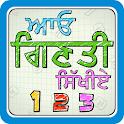 Aao Ginti Sikhiye