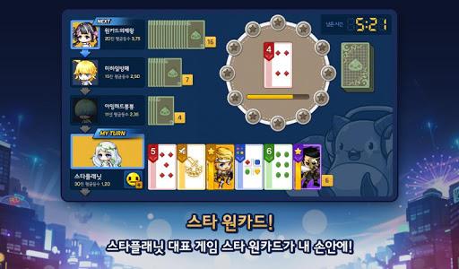 스타플래닛 game (apk) free download for Android/PC/Windows screenshot