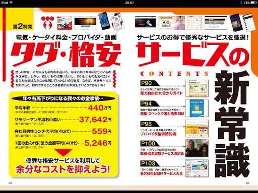 玩新聞App|ラジオライフ免費|APP試玩