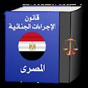 قانون الأجراءات الجنائية المصرى icon