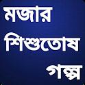 শিক্ষামূলক গল্প - Golpo icon