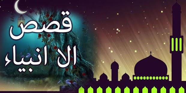 Stories of Prophets in Urdu - Qasas ul Anbiya - náhled