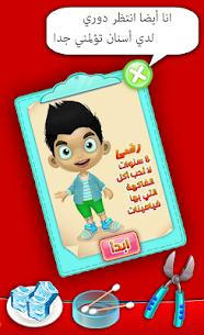 لعبة طبيب اسنان – العاب طبيب Apk Download For Android 6