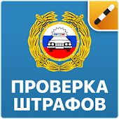 Tải Штрафы ГИБДД по правам APK