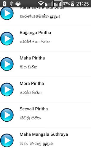 All Hindu Gods Mantra 2.0 screenshots 3
