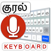 Tamil Voice Typing Keyboard – Speech to Text