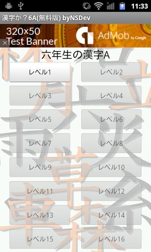 漢字か?6年生A 無料版 byNSDev
