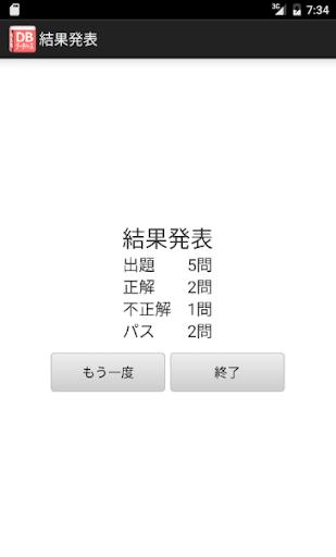 u30c7u30fcu30bfu30d9u30fcu30b9u30b9u30dau30b7u30e3u30eau30b9u30c8u8a66u9a13u3000u5348u524du904eu53bbu554fu984cu96c6 2.2016.3 Windows u7528 6