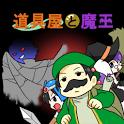 道具屋と魔王Lite icon