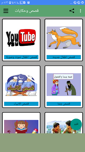 قصص و حكايات للأطفال بدون نت 3.6 screenshots 1