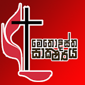 Sri Lanka Methodist Testimony