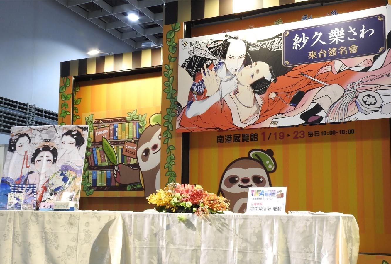 【迷迷訪問】江戶風唯美漫畫家 紗久楽さわ 海外首場簽名會 「希望藉由故事將當時的生活日常呈現出來!」