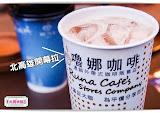 嚕娜咖啡 RUNA CAFE'S