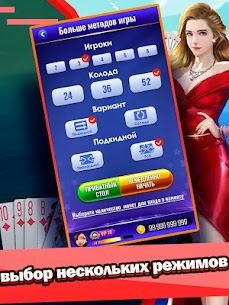 Дурак Новый App Latest Version  Download For Android 4