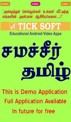 Samacheer Tamil - screenshot