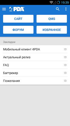 4PDA 1.7.3 screenshots 1