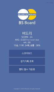 BS Board (Billiard Score Board) - náhled