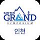 SANTEN Grand Symposium – 인천 (app)