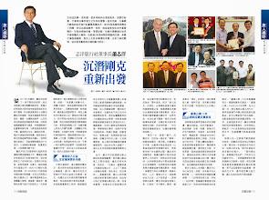Photo: 241期旅奇週刊P74~P75有精采的蕭志洋董事長專訪報導
