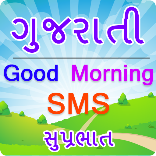 Gujarati Good Morning SMS - ગુજરાતી Message