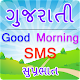 Download Gujarati Good Morning SMS - ગુજરાતી Message for PC