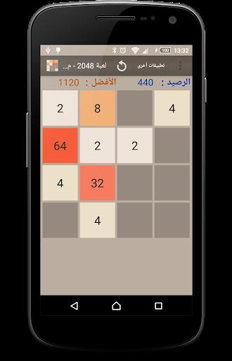 لعبة 2048 - مستوى صعب