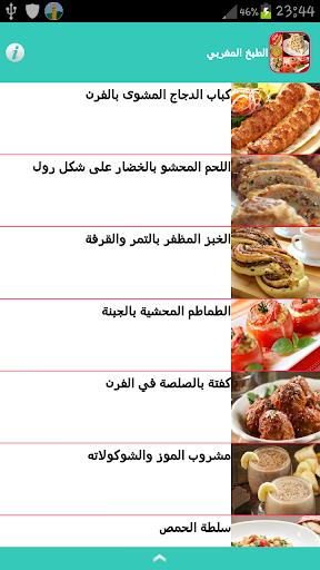 جديد فن طبخ المغربي بدون نت