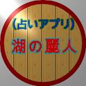 (占いアプリ)湖の麗人( 6 in 1)