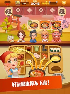 Ramen Master Screenshot