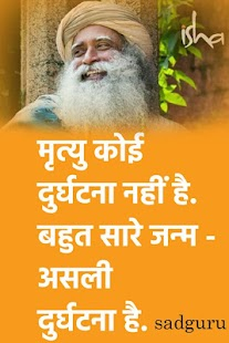 Download Sadhguru Hindi For PC Windows and Mac apk screenshot 1