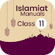 Islamiat 11th Class Exercise Solution Download for PC Windows 10/8/7