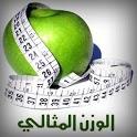 الوزن المثالي icon