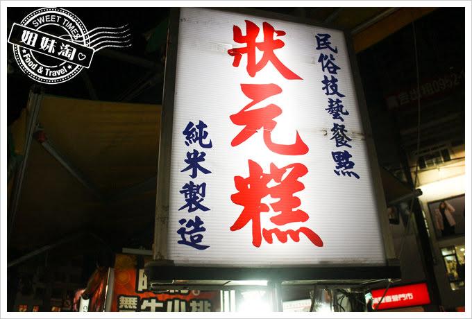 高雄瑞豐狀元糕-軟黏有嚼勁的傳統小吃 - 姐妹淘部落客