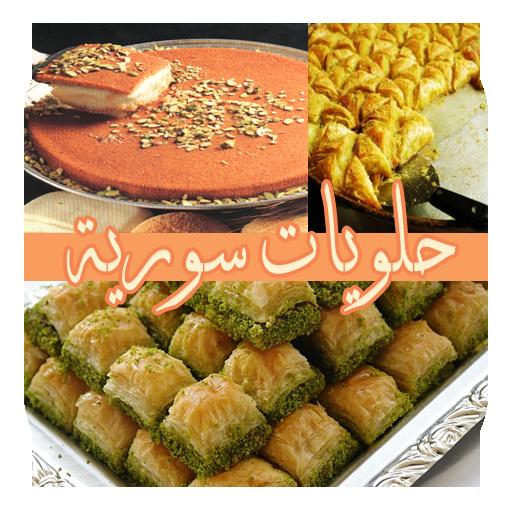 حلويات سورية (بدون انترنت)