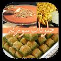 حلويات سورية (بدون انترنت) icon