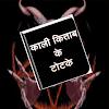 काली किताब के टोटके(Kali kitab) APK