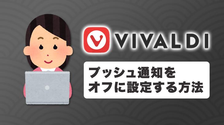 Vivaldiでプッシュ通知をあらかじめオフ(拒否・ブロック)に設定する方法