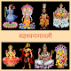 Download सहस्त्रनामावली । Sahastranamavali For PC Windows and Mac