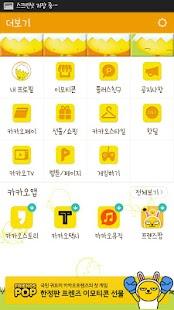노란 병아리 꾸니 카카오톡 테마- screenshot thumbnail