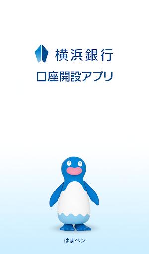 横浜銀行口座開設アプリ